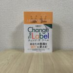 読書感想|Change the label