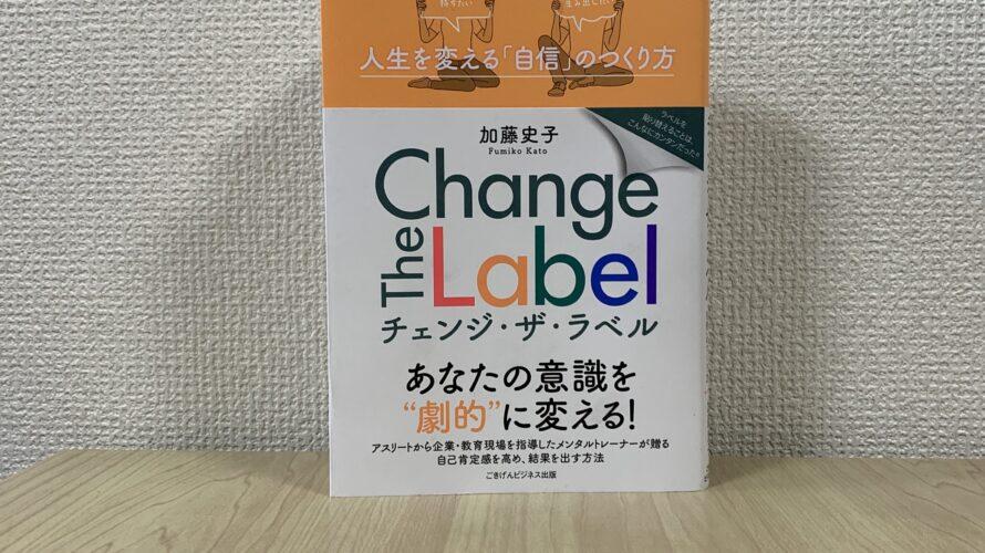 読書感想|Change the label