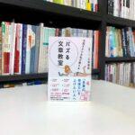 読書感想|文芸オタクの私が教えるバズる文章教室