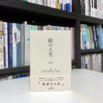 読書感想|街の人生