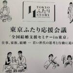 備忘録|全国結婚支援セミナー in 東京