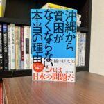 読書感想|沖縄から貧困がなくならない本当の理由