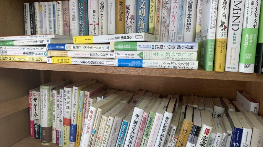 学習/発達論の展開のブックレビュー