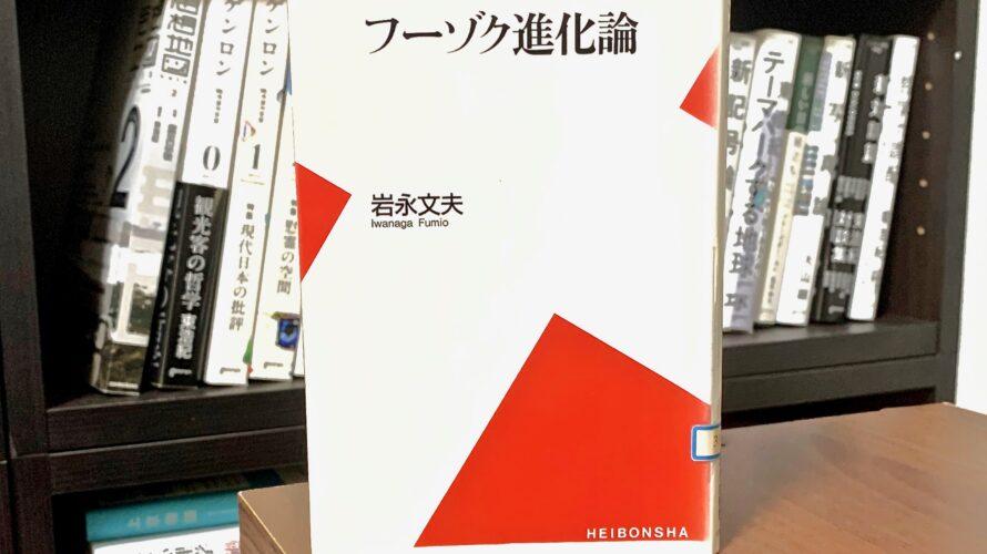 読書感想|フーゾク進化論
