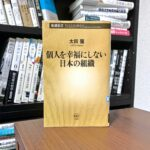 読書感想|個人を幸福にしない日本の組織
