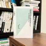 読書感想|搾取される研究者たち