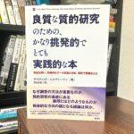 読書感想|良質な質的研究のための,かなり挑発的でとても実践的な本