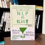 読書感想|脳と言葉を上手に使うNLPの教科書