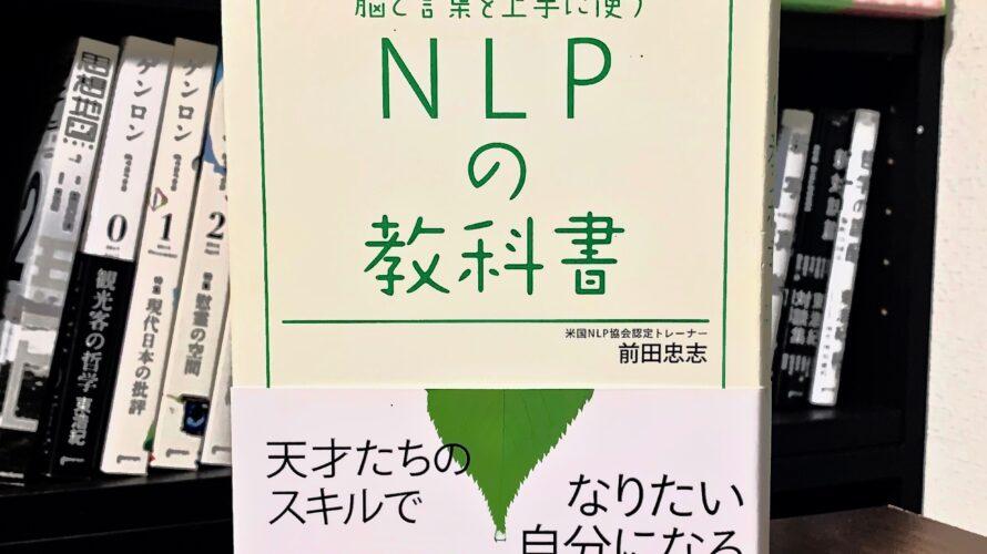 NLPの教科書