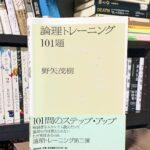 読書感想|論理トレーニング101題