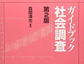 読書感想|ガイドブック社会調査第2版