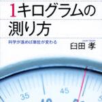 読書感想|新しい1キログラムの測り方